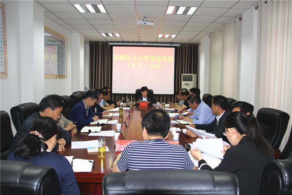 区人大常委会召开第7次党组(扩大)会议