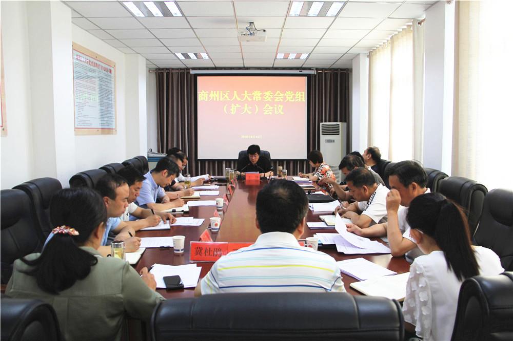 区人大召开2019年第8次党组(扩大)会议