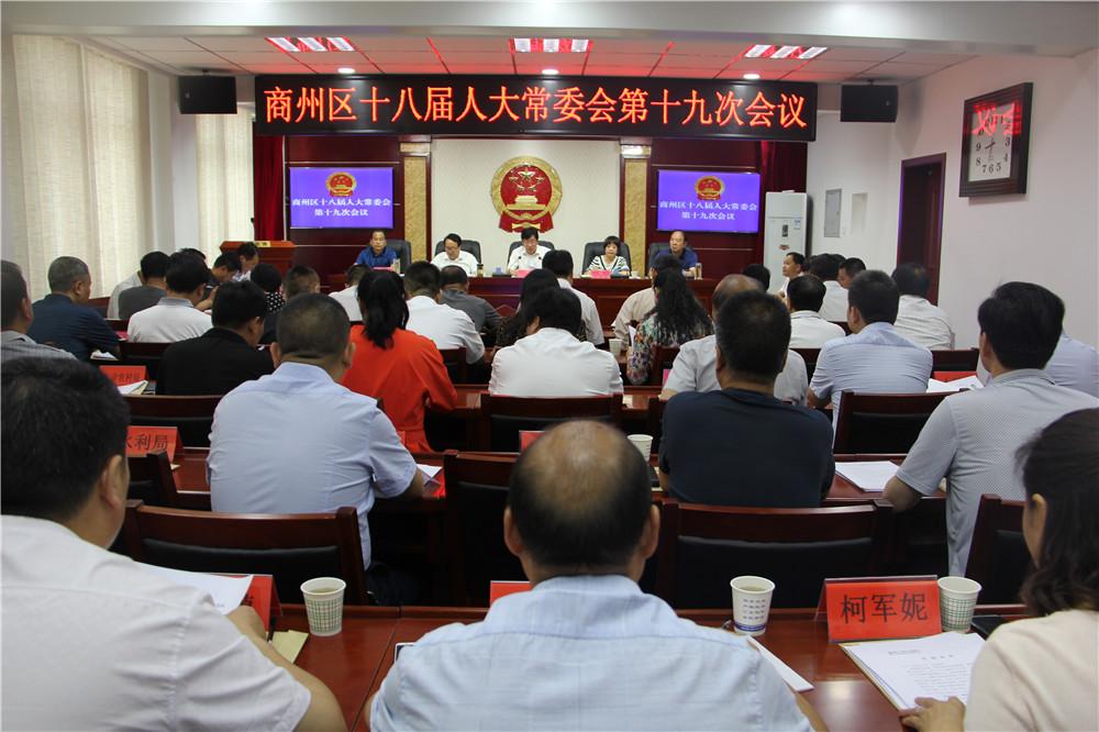 区十八届人大常委会召开第十九次会议