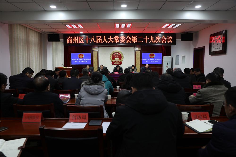 区十八届人大常委会召开第二十九次会议