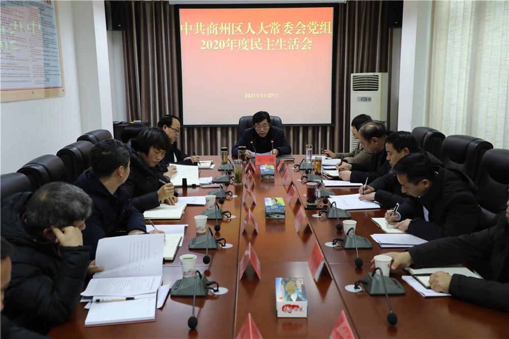 区人大常委会党组班子召开2020年度民主生活会