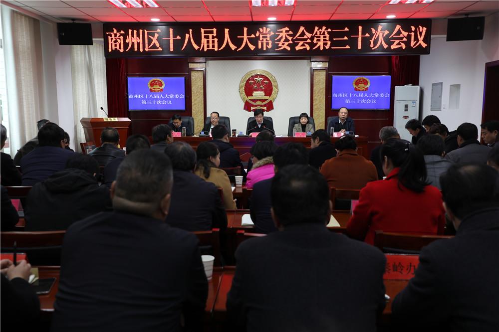 区十八届人大常委会召开第三十次会议
