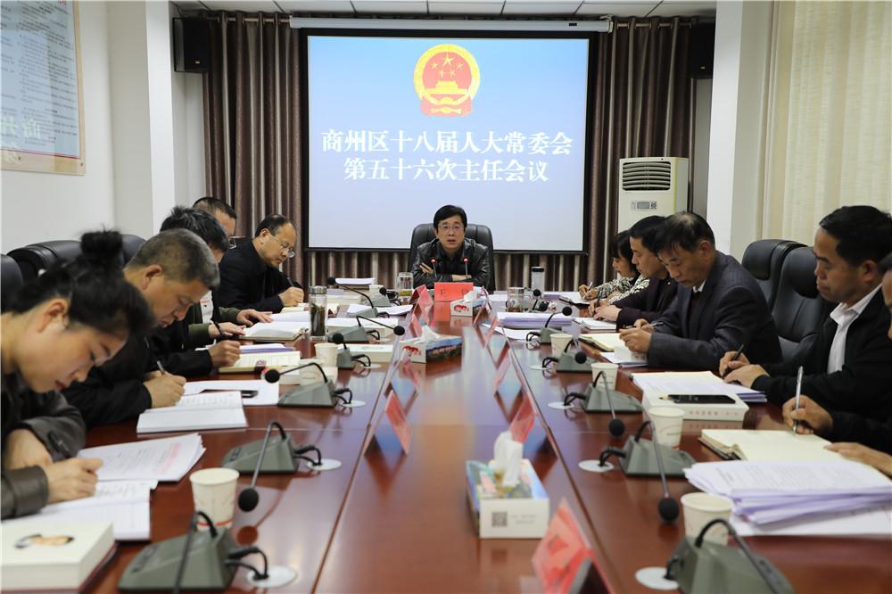 区十八届人大常委会召开第五十六次主任会议